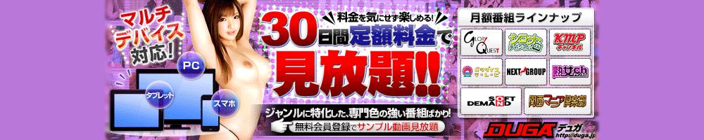 アダルト動画 DUGA -デュガ- 月額